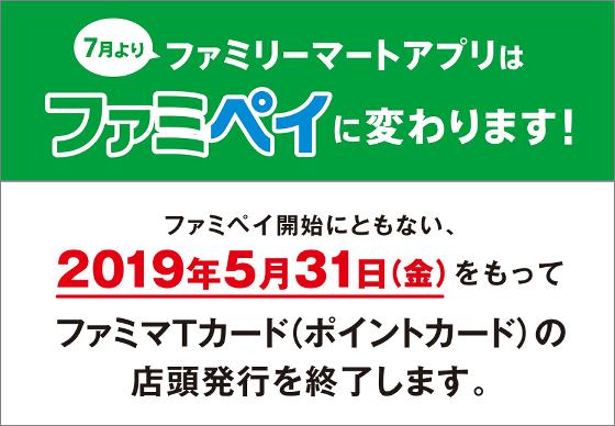料金 ファミペイ 公共 【FamiPay】ファミペイのボーナスで公共料金は払えるのか